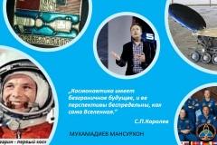 Мухамадиев Мансурхон