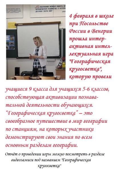 geogr_krugosvetka