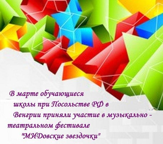 midovskie_svesdocki