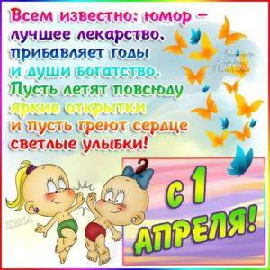 4543-otkritki-Otkritka-kartinka-1-aprelya-Den-smeha-Den-duraka-pozdravlenie-prikol-stihi