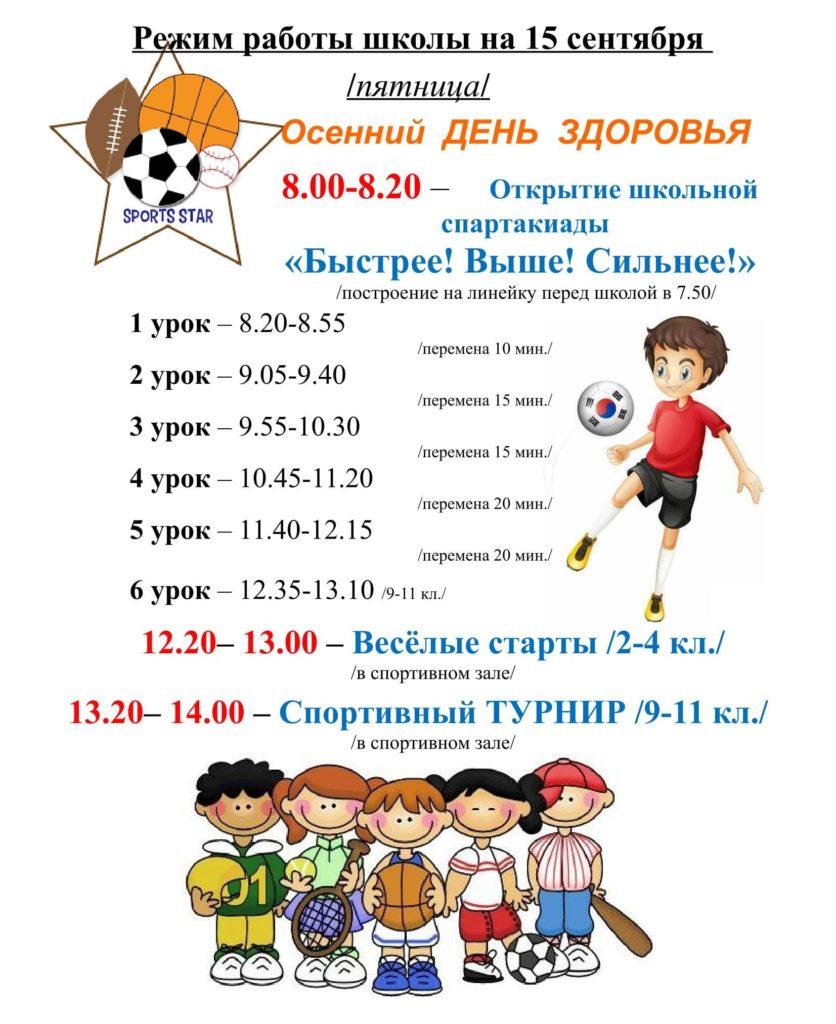 Режим работы, звонки 15.09.2017 1-1