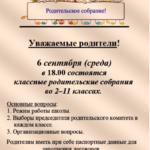 объявл. о род. собр.