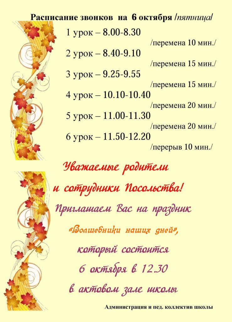 Режим звонков 06.10.2017 День учителя