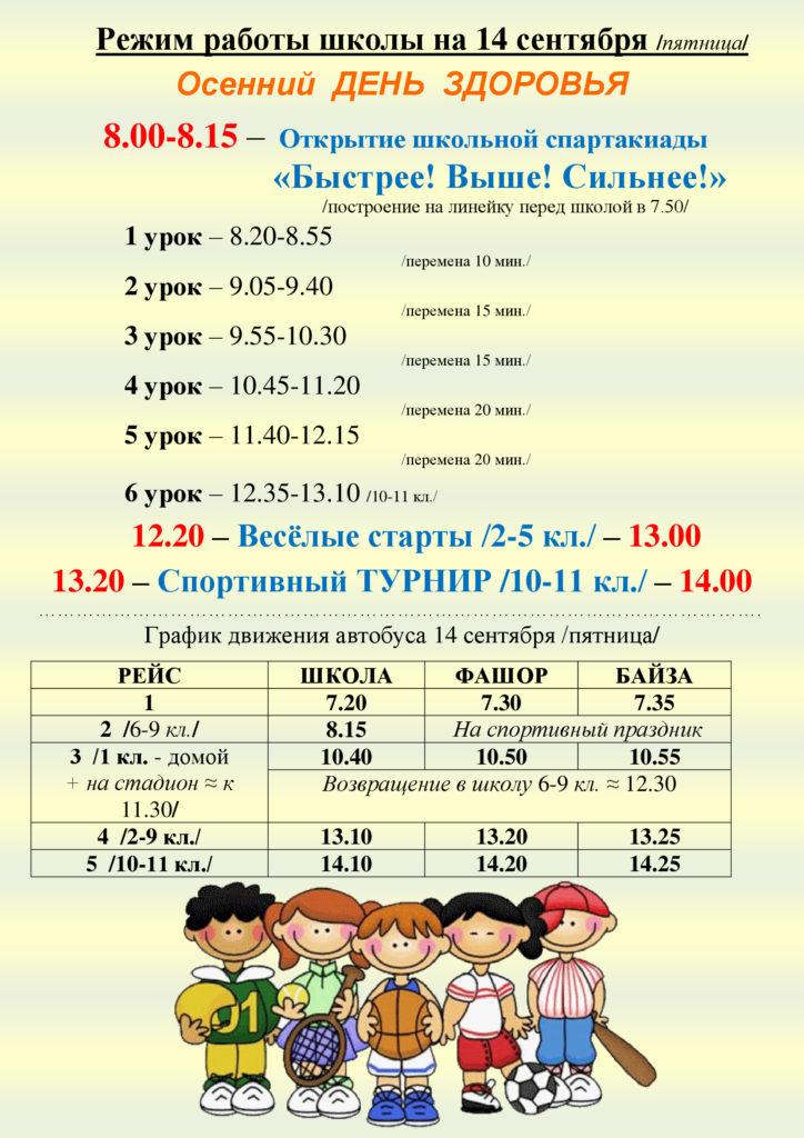 Режим-работы 14.09.2018